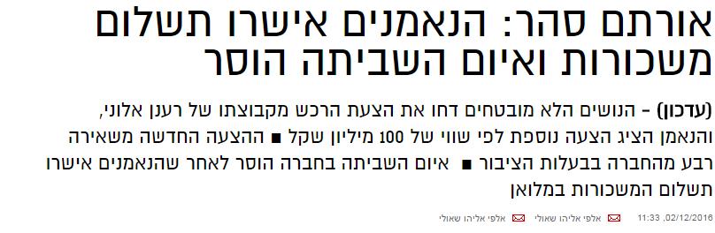 אורתם סהר: הנאמנים אישרו תשלום משכורות ואיום השביתה הוסר